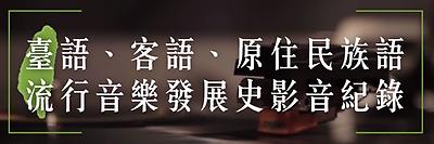 臺客原經典重現演唱會-精華版