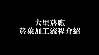臺中大里菸葉廠菸葉加工流程介紹