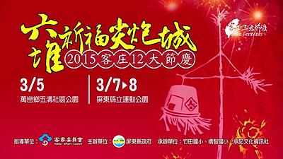 2015尖炮城影片