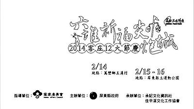 2014尖炮城影片1