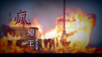屏東瘋迎王 影音實紀-東港