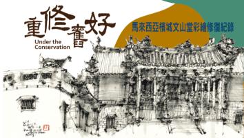 重修舊好:馬來西亞檳城文山堂彩繪修復紀錄