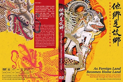 他鄉是故鄉:印尼華人文化與華人藝術家