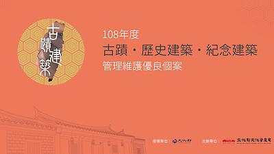 108年度古蹟歷史建築紀念建築管理維護評鑑優良個案