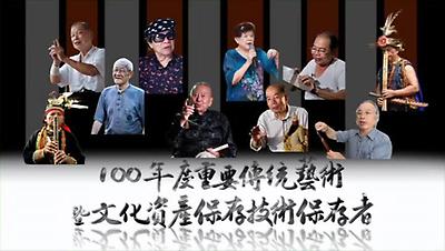 100年度重要傳統藝術暨文化資產保存技術 保存者介紹 及授證過程典禮 紀念光碟