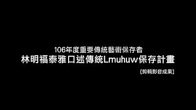 106林明福泰雅口述傳統Lmuhuw保存計畫影音成果剪輯