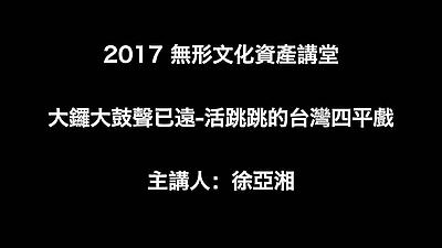 0617上午無形文化資產講堂-大鑼大鼓聲已遠-活跳跳的台灣四平戲