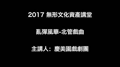 0617下午無形文化資產講堂-亂彈風華-北管戲曲