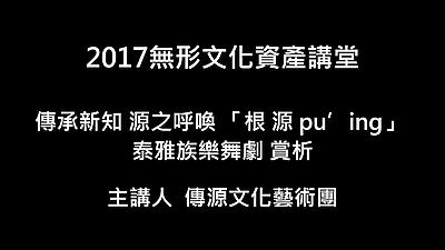 0819下午無形文化資產講堂-傳承新知 源之呼喚「根 源 pu'ing」泰雅族樂舞劇賞析
