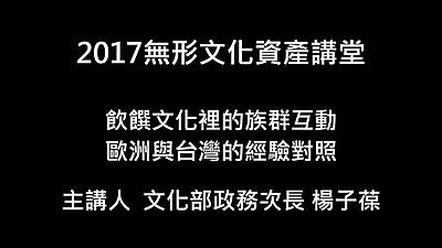 0930上午無形文化資產講堂-從飲饌文化看臺灣各族群的水乳交融