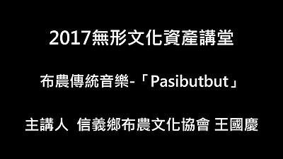 0930下午無形文化資產講堂-布農傳統音樂-「Pasibutbut」