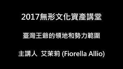 1028上午無形文化資產講堂-臺灣王爺的領地和勢力範圍