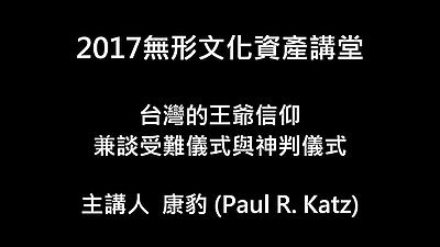 1028下午無形文化資產講堂-台灣的王爺信仰
