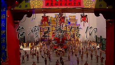 台灣王爺信仰