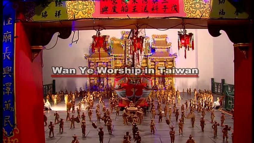台灣王爺信仰(英文版)