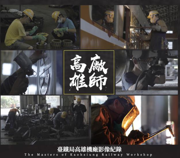 《高廠雄師》-宣傳短片