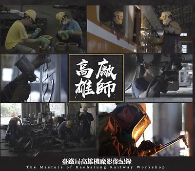 高廠雄師-臺鐵局高雄機廠影像紀錄
