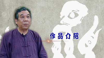 妙簡漫行─李憲專書法創作展:作品介紹