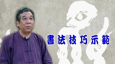 妙簡漫行─李憲專書法創作展:示範揮毫
