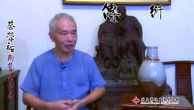 傳衍─蔡榮祐陶藝傳承展