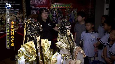 107年度文化部文化體驗教育計畫_金光閃閃布袋戲