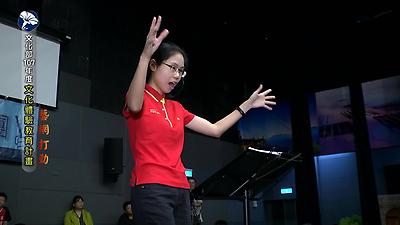 107年度文化部文化體驗教育計畫_藝網打勁