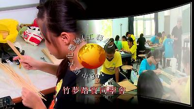 108年度文化部文化體驗教育計畫(中區)_竹夢踏實同學會