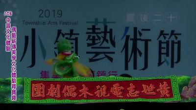 108年度文化部文化體驗教育計畫(中區)_偶藝薪傳