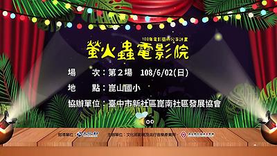 螢火蟲電影院社區專訪-臺中市新社區崑南社區