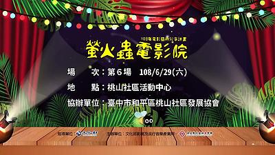 螢火蟲電影院社區專訪-臺中市和平區桃山社區