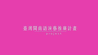 搬戲寫臺灣─臺灣閩南語演藝推廣計畫:《八寶湯》歌仔戲精華版