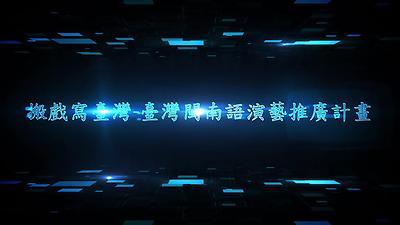 搬戲寫臺灣─臺灣閩南語演藝推廣計畫:《大勇俠》台語俗語