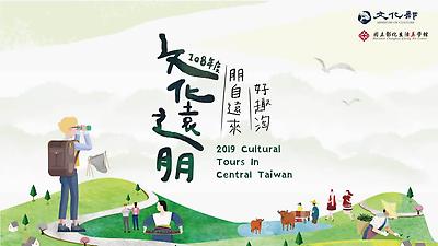 文化遠朋-漫步炭寮茶間旅