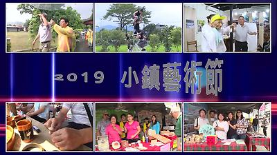 2019小鎮藝術節-集集生活逗鎮行