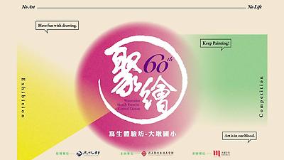 臺中市南區大墩國小寫生體驗坊