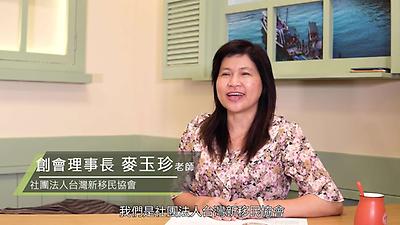 臺灣女孩日-美力社造‧共融美好成果展社區分享:社團法人台灣新移民協會