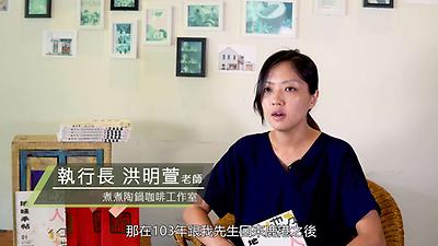 臺灣女孩日-美力社造‧共融美好成果展社區分享:煮煮陶鍋咖啡工作室