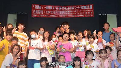 臺灣女孩日-美力社造‧共融美好成果展社區分享:萍蓬草兒童劇團