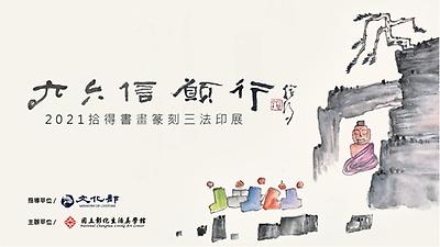六六信願行-2021拾得書畫篆刻三法印展(精華版)