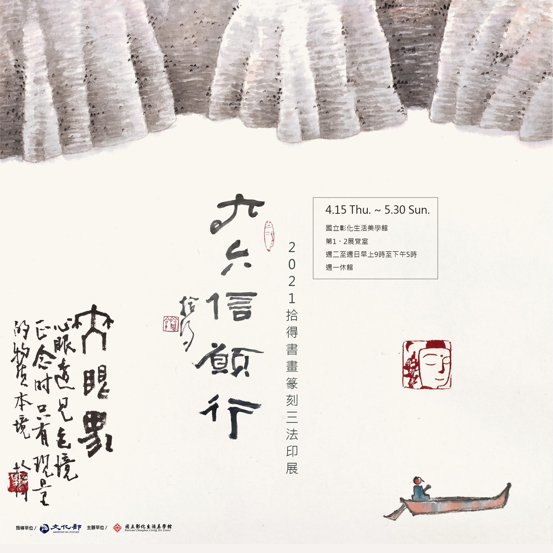 六六信願行-2021拾得書畫篆刻三法印展 (完整版影片)