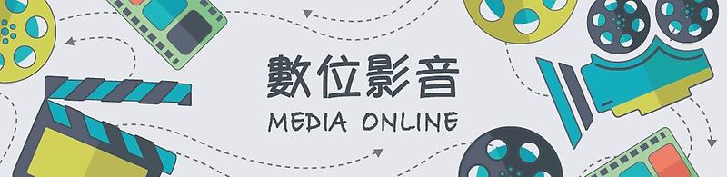 MEDIA ONLINE_2