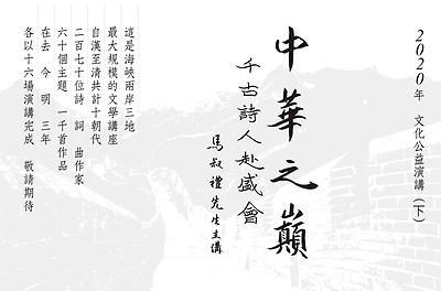 109年中華之巔 -千古詩人赴盛會(下)-先賢篇(二)《第2講》