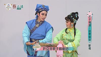 折子精選─益春留傘、斷橋(精華版)