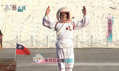 禾作社劇團【月亮不見了】(精華版)