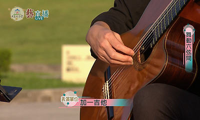 加一吉他【舞動六弦間】(精華版)