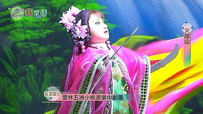 雲林五洲小桃源掌中劇團【火燄山】(精華版)