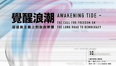 覺醒浪潮-迢迢民主路上的自由呼聲展(宣導短片)