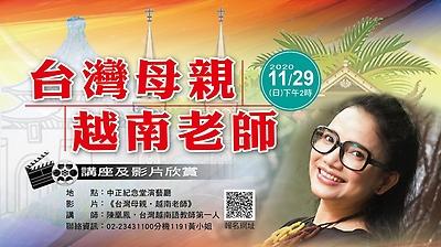109年『台灣母親‧越南老師』講座及影片欣賞