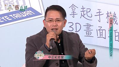 3D視角.EYE TAIWAN -VIP KOL之夜