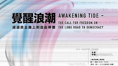 覺醒浪潮-迢迢民主路上的自由呼聲展(展覽影片)